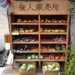 加藤きよ久 野菜無人販売場所で強盗致傷。現場は?和製AmazonGo日本人の誠実