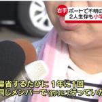 """樋渡翔成 母親へ""""最期の動画""""。母・父遺族の声、「とても楽しそうだった」"""