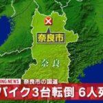 奈良市 国道24号、事故現場の八条高架橋でバイク転倒6人死亡。交通状況は?原因