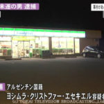 ヨシムラ容疑者 安城ファミマ強盗未遂。場所はどこ?職場は?和泉町店オーナー一喝!