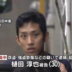 樋田淳也逮捕!現場は山口で万引き。窃盗容疑で逮捕、左ふくらはぎ入れ墨確認