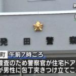 木村健 顔写真や動機、理由は。人質に包丁突きつけ、警察拳銃を発砲!