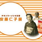 """安藤仁子展 見どころレポート。名言で分かる""""忍耐の女性""""まんぷくミュージアム"""
