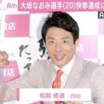 大坂なおみ 松岡修造と対談内容は、バナナとシェフの話。中居正広のスポーツ!生放送