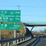 萩原雅行 同乗者は誰、名前や住所、職業は。事故後車4台にはねられ死亡