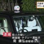 AYA交通タクシー過去の事故、評判や評価、うわさ。南康弘がはねて殺人