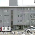 木村健に発砲した警察官は誰?名前や役職。勇気ある行動がネットで話題