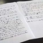 櫻井潤弥 樋田淳也の偽名義に櫻井翔と松本潤の反応。嵐ファン説飛び火で話題。