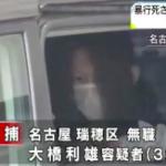 大橋利雄 初公判で判決は。起訴罪状「傷害致死・強制わいせつ・窃盗」の刑罰