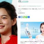 のん 中国CMの動画や広告画像。パーフェクトシンプルSNS「かわいい!」と話題