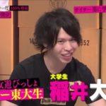 稲井大輝 マスクの理由をTVで暴露される。口元コンプレックス!性的暴行の手口