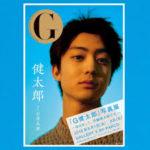 """イトケン  経歴や生い立ち画像""""今日から俺は""""伊藤健太郎として改名します"""