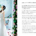 周防彰悟 婚姻届提出日の意味!結婚記念日10/20理由は…。杉原杏璃と再々婚、女性トラブルの影「バーニング後継は否定」