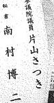 片山さつき名刺画像を文春砲で暴露!【秘書】南村博二の文字を証拠に嘘バレる