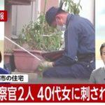 木村洋子/詐欺内容や刑罰。放火現場映像(写真)や動画、自暴自棄か