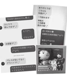正純 facebook 後藤田