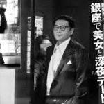 貴乃花/フライデー銀座デート画像写真。壇蜜似のミニスカ美女とカラオケ