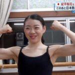 紀平梨花/マッチョ画像とシックスパック写真!腹筋と上腕二頭筋肉が美筋